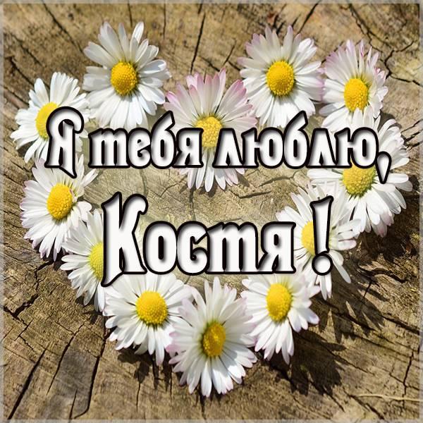 Картинка я люблю тебя Костя - скачать бесплатно на otkrytkivsem.ru