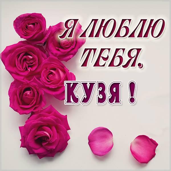 Картинка я люблю тебя Кузя - скачать бесплатно на otkrytkivsem.ru