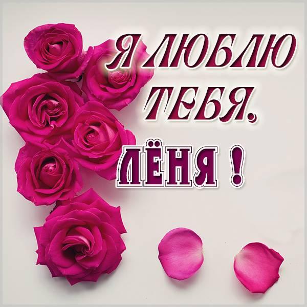 Картинка я люблю тебя Леня - скачать бесплатно на otkrytkivsem.ru