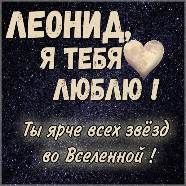 Картинка я люблю тебя Леонид - скачать бесплатно на otkrytkivsem.ru