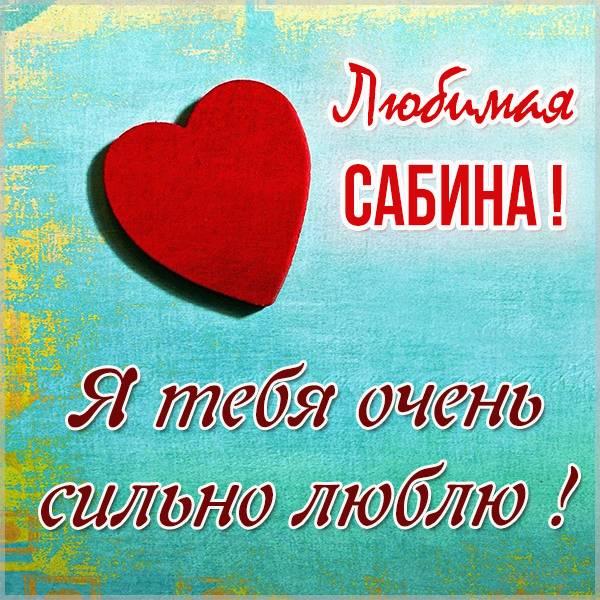 Картинка я люблю тебя любимая Сабина - скачать бесплатно на otkrytkivsem.ru