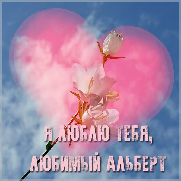 Картинка я люблю тебя любимый Альберт - скачать бесплатно на otkrytkivsem.ru