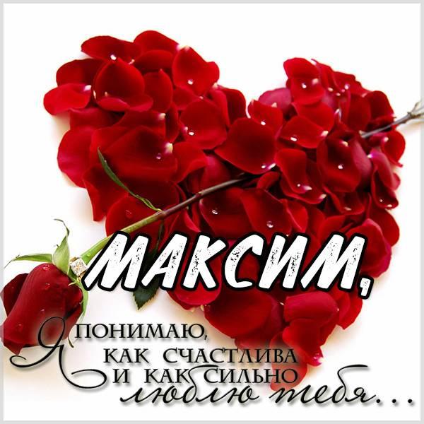 Картинка я люблю тебя Максим - скачать бесплатно на otkrytkivsem.ru