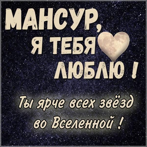 Картинка я люблю тебя Мансур - скачать бесплатно на otkrytkivsem.ru