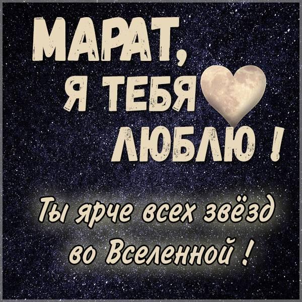 Картинка я люблю тебя Марат - скачать бесплатно на otkrytkivsem.ru