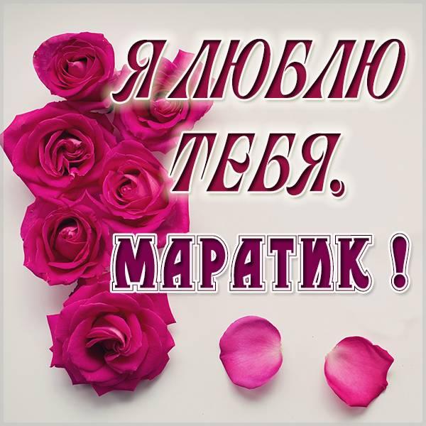 Картинка я люблю тебя Маратик - скачать бесплатно на otkrytkivsem.ru