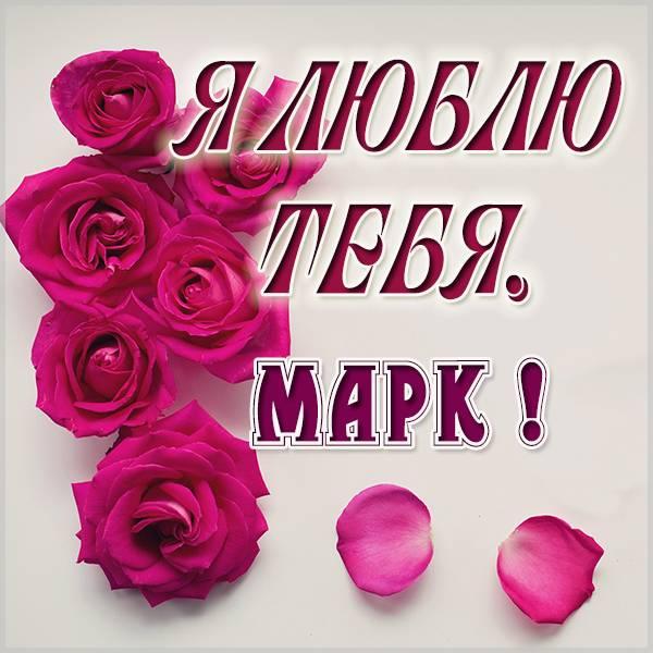 Картинка я люблю тебя Марк - скачать бесплатно на otkrytkivsem.ru