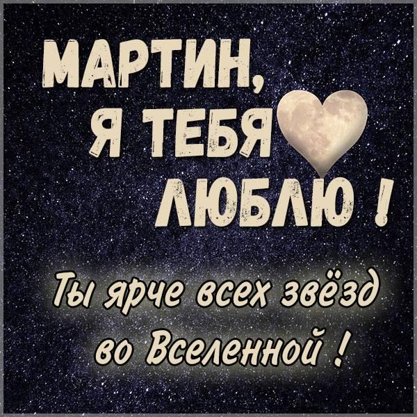 Картинка я люблю тебя Мартин - скачать бесплатно на otkrytkivsem.ru