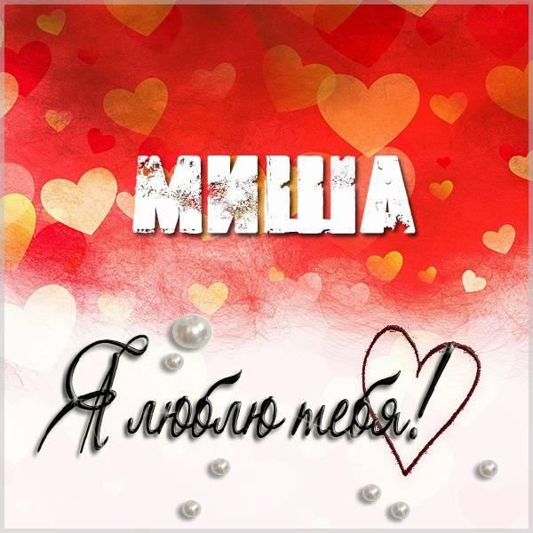 Картинка я люблю тебя Миша - скачать бесплатно на otkrytkivsem.ru