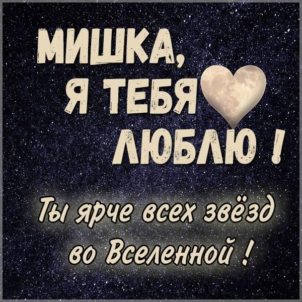 Картинка я люблю тебя Мишка - скачать бесплатно на otkrytkivsem.ru