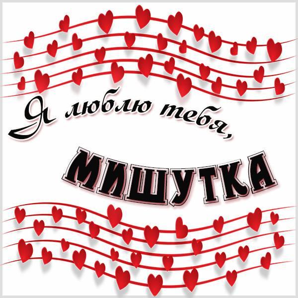 Картинка я люблю тебя Мишутка - скачать бесплатно на otkrytkivsem.ru