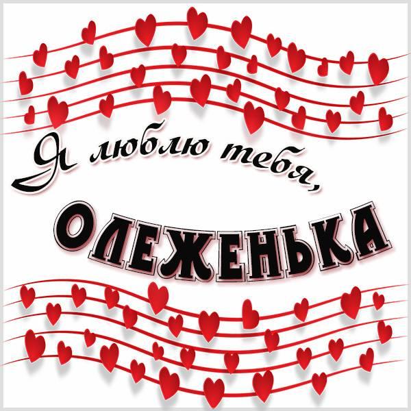Картинка я люблю тебя Олеженька - скачать бесплатно на otkrytkivsem.ru