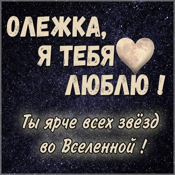 Картинка я люблю тебя Олежка - скачать бесплатно на otkrytkivsem.ru