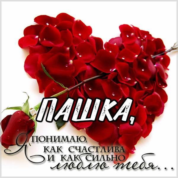 Картинка я люблю тебя Пашка - скачать бесплатно на otkrytkivsem.ru
