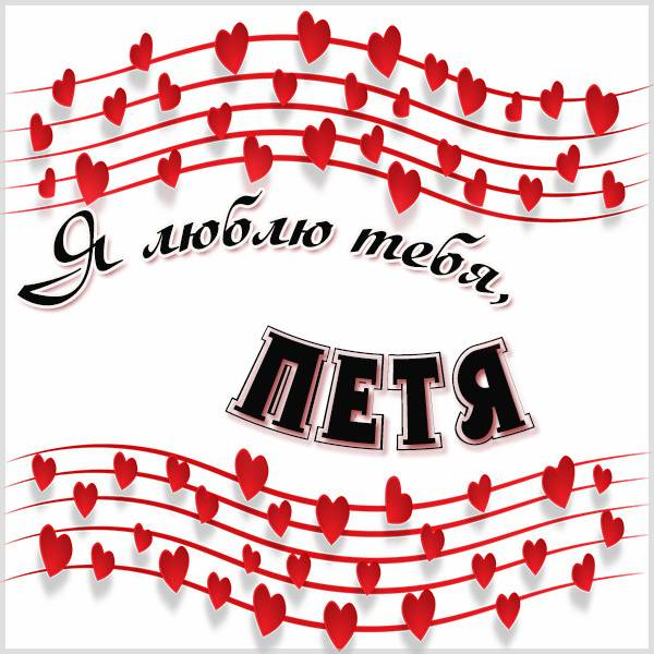 Картинка я люблю тебя Петя - скачать бесплатно на otkrytkivsem.ru