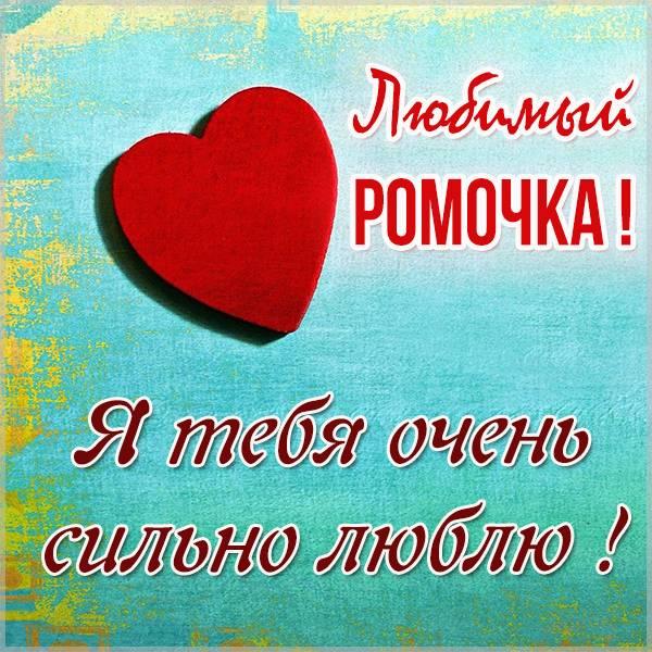 Картинка я люблю тебя Ромочка - скачать бесплатно на otkrytkivsem.ru