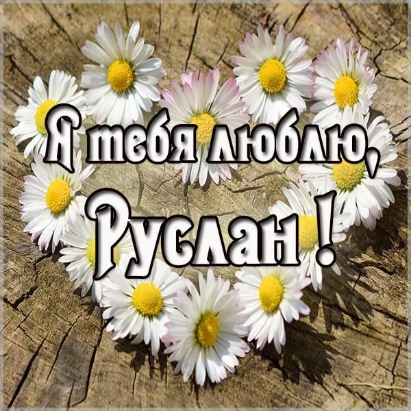 Картинка я люблю тебя Руслан - скачать бесплатно на otkrytkivsem.ru