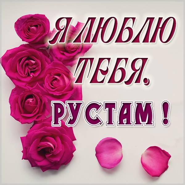 Картинка я люблю тебя Рустам - скачать бесплатно на otkrytkivsem.ru