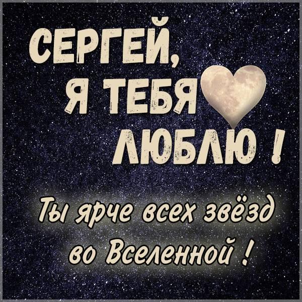 Картинка я люблю тебя Сергей - скачать бесплатно на otkrytkivsem.ru