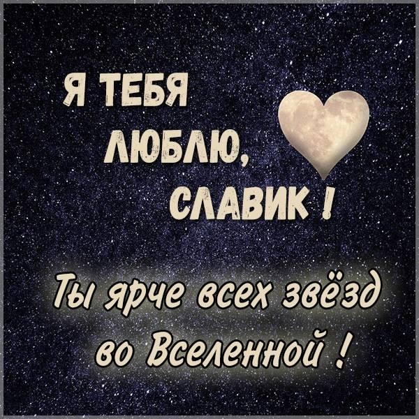Картинка я люблю тебя Славик - скачать бесплатно на otkrytkivsem.ru