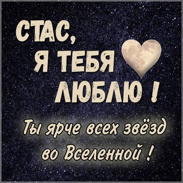 Картинка я люблю тебя Стас - скачать бесплатно на otkrytkivsem.ru