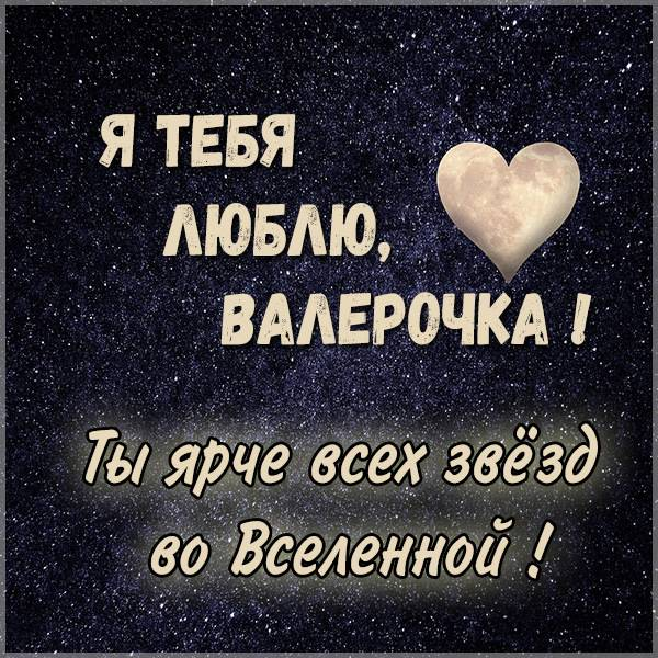 Картинка я люблю тебя Валерочка - скачать бесплатно на otkrytkivsem.ru