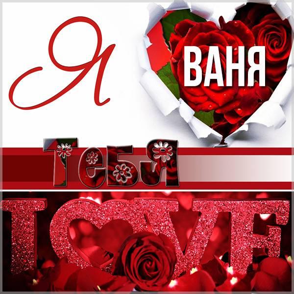Картинка я люблю тебя Ваня - скачать бесплатно на otkrytkivsem.ru