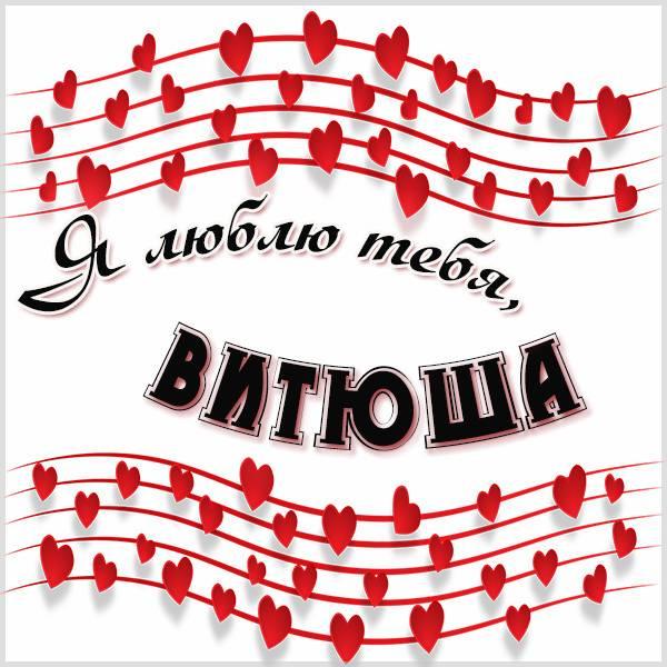 Картинка я люблю тебя Витюша - скачать бесплатно на otkrytkivsem.ru