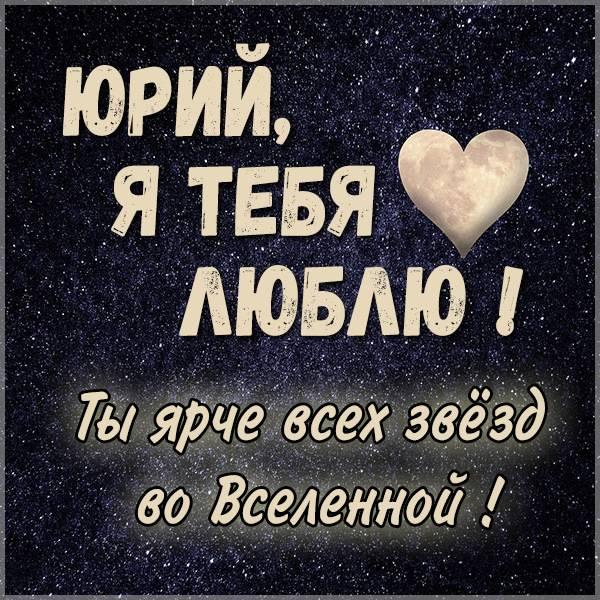 Картинка я люблю тебя Юрий - скачать бесплатно на otkrytkivsem.ru