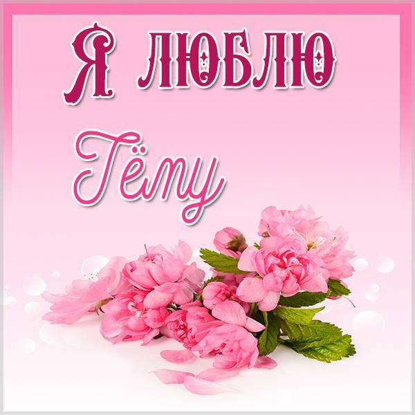 Картинка я люблю Тему - скачать бесплатно на otkrytkivsem.ru