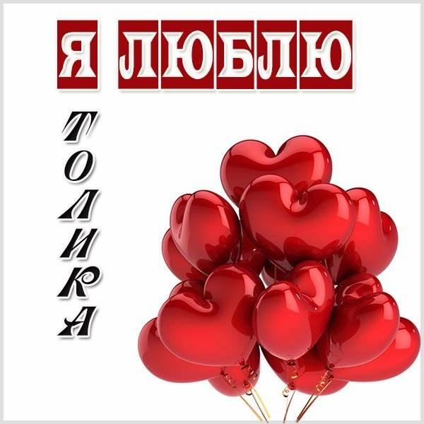 Картинка я люблю Толика - скачать бесплатно на otkrytkivsem.ru