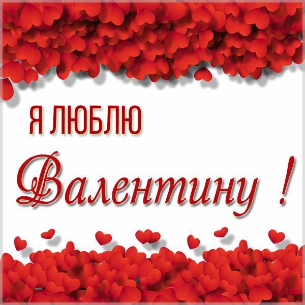Картинка я люблю Валентину - скачать бесплатно на otkrytkivsem.ru
