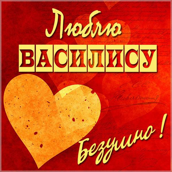 Картинка я люблю Василису - скачать бесплатно на otkrytkivsem.ru