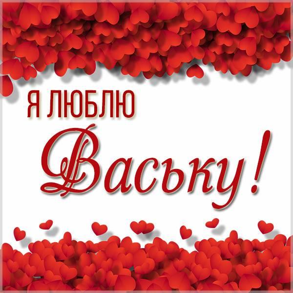 Картинка я люблю Ваську - скачать бесплатно на otkrytkivsem.ru