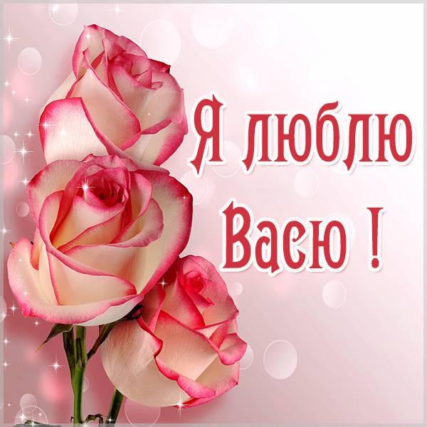 Картинка я люблю Васю - скачать бесплатно на otkrytkivsem.ru