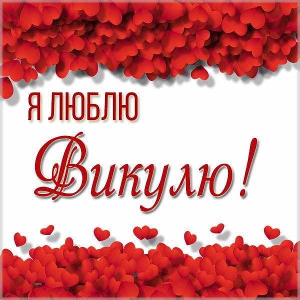 Картинка я люблю Викулю - скачать бесплатно на otkrytkivsem.ru