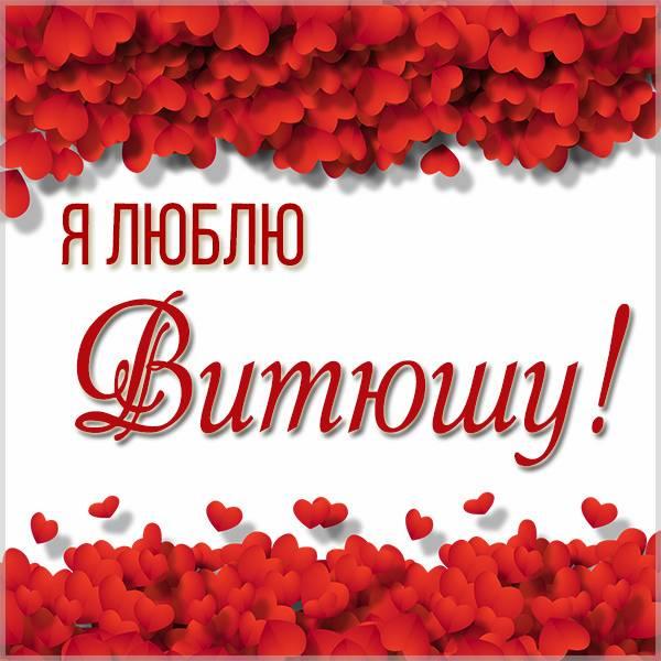 Картинка я люблю Витюшу - скачать бесплатно на otkrytkivsem.ru