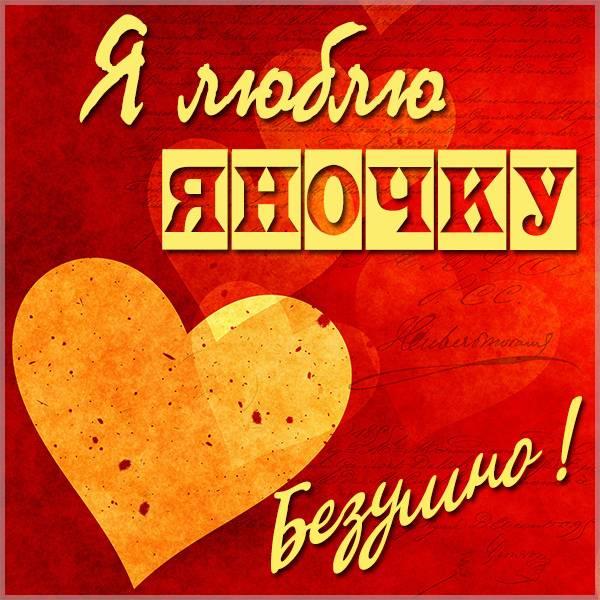 Картинка я люблю Яночку - скачать бесплатно на otkrytkivsem.ru