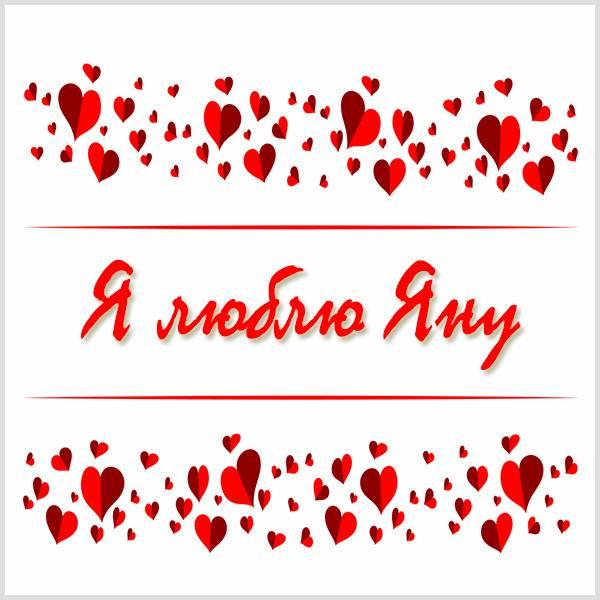 Картинка я люблю Яну - скачать бесплатно на otkrytkivsem.ru