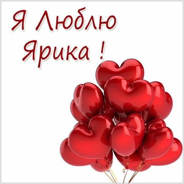 Картинка я люблю Ярика - скачать бесплатно на otkrytkivsem.ru