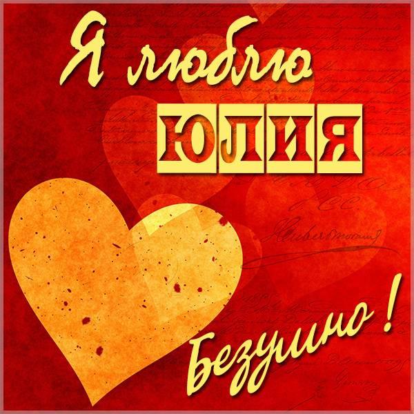 Картинка я люблю Юлия - скачать бесплатно на otkrytkivsem.ru