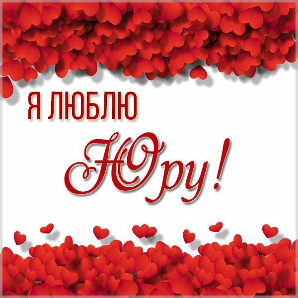 Картинка я люблю Юру с надписями - скачать бесплатно на otkrytkivsem.ru