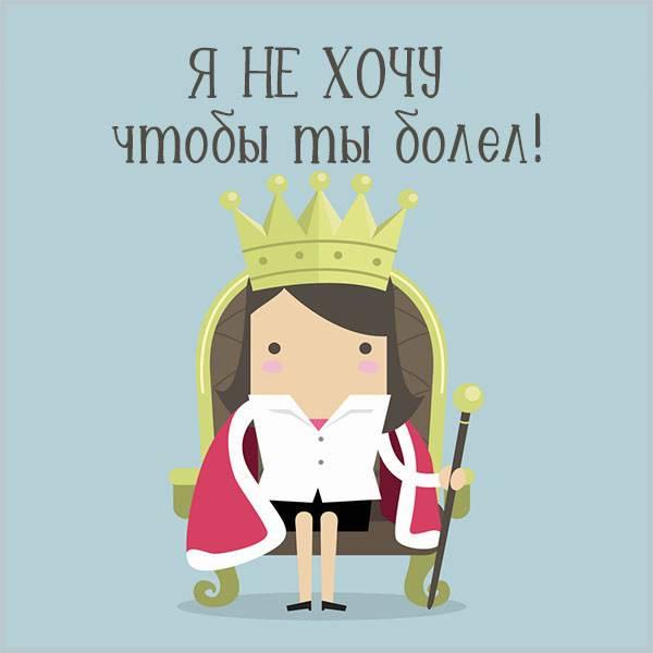 Картинка я не хочу чтобы ты болел - скачать бесплатно на otkrytkivsem.ru
