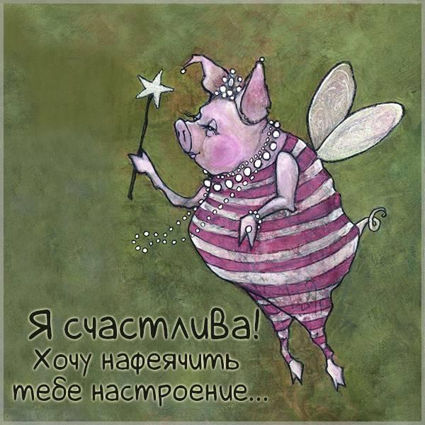 Картинка я счастлива прикольная - скачать бесплатно на otkrytkivsem.ru