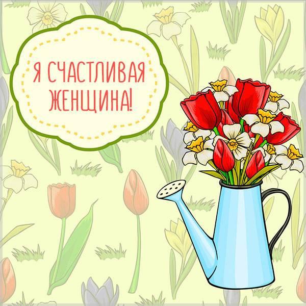 Картинка я счастливая женщина с надписью - скачать бесплатно на otkrytkivsem.ru