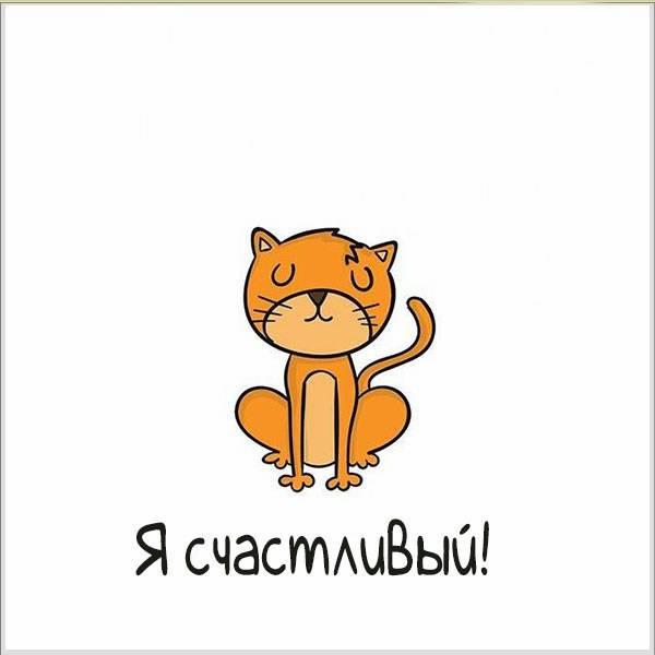 Картинка я счастливый - скачать бесплатно на otkrytkivsem.ru