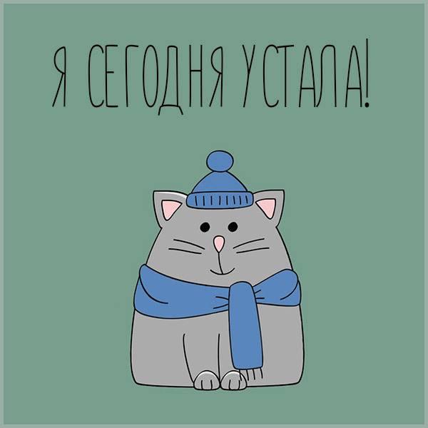 Картинка я сегодня устала - скачать бесплатно на otkrytkivsem.ru