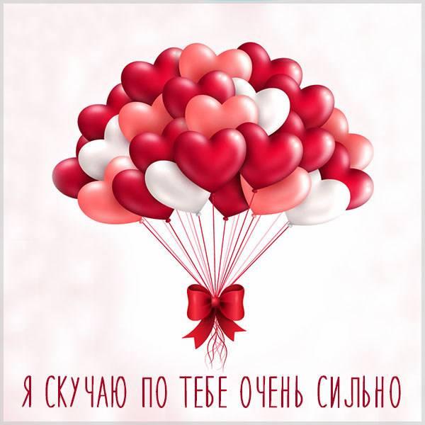 Картинка я скучаю по тебе очень сильно - скачать бесплатно на otkrytkivsem.ru