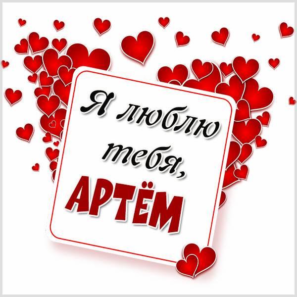Картинка я тебя люблю Артем - скачать бесплатно на otkrytkivsem.ru