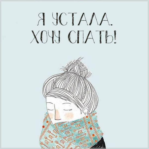 Картинка я устала хочу спать - скачать бесплатно на otkrytkivsem.ru